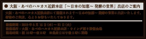 大阪・あべのハルカス近鉄本店「〜日本の知恵〜 発酵の世界」出店のご案内