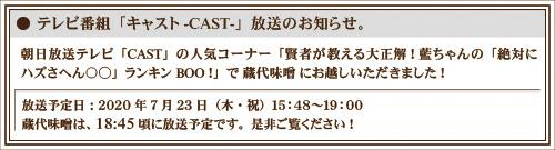 テレビ番組「キャスト-CAST-」放送のお知らせ。