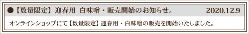 【数量限定】迎春用白味噌・販売開始のお知らせ。